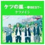 ケツメイシ/ケツの嵐〜春BEST〜(CD)