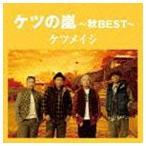 ケツメイシ/ケツの嵐〜秋BEST〜(CD)