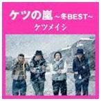 ケツメイシ / ケツの嵐〜冬BEST〜 [CD]