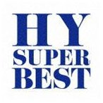 HY / HY SUPER BEST [CD]