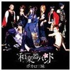 和楽器バンド/ボカロ三昧(通常盤)(CD)