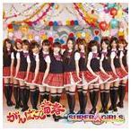 SUPER☆GiRLS/がんばって 青春(CD+DVD ※「初恋グラフィティ」Music Clip他収録/ジャケットB)(CD)