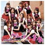 SUPER☆GiRLS/がんばって 青春(ジャケットD)(CD)