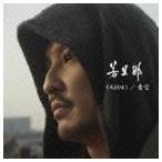 若旦那/TASUKI/青空(初回生産限定盤/CD+DVD)(CD)