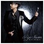 リュ・シウォン / 愛したい 君を 愛したい(通常盤) [CD]