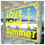 ケツメイシ/LOVE LOVE Summer(CD)