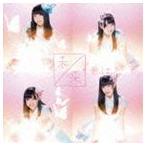 SKE48/未来とは?(通常盤/Type-C/CD+DVD)(CD)