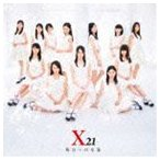 X21/明日への卒業(通常盤)(CD)