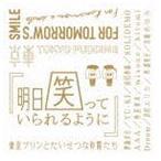 東京プリンとたいせつな仲間たち/明日笑っていられるように(CD)