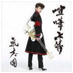 氣志團 / 喧嘩上等(CD+DVD) [CD]