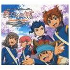 イナズマイレブンGOオールスターズ/僕たちの城(数量限定生産盤)(CD)