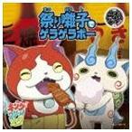 キング・クリームソーダ / 祭り囃子でゲラゲラポー/初恋峠でゲラゲラポー(通常盤/CD+DVD) [CD]