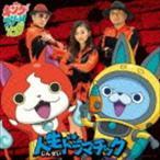 キング・クリームソーダ / 人生ドラマチック(初回生産限定盤/CD+DVD) [CD]