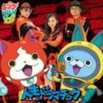キング・クリームソーダ/人生ドラマチック(通常盤/CD+DVD)(CD)