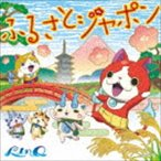 LinQ / ふるさとジャポン(CD+DVD) [CD]