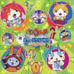 妖怪ウォッチ ミュージックベスト セカンド・シーズン(CD)