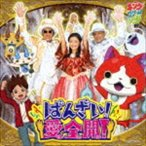 キング・クリームソーダ / ばんざい!愛全開!(CD+DVD) [CD]