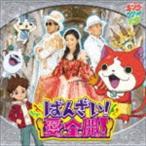 キング・クリームソーダ/ばんざい!愛全開!(CD)