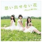 フレンチ★キス / 思い出せない花(TYPE-B/CD+DVD)