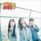 SKE48/コケティッシュ渋滞中(初回生産限定盤/Type-D/CD+DVD)(CD)