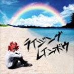ミソッカス/ライジングレインボウ(CD)