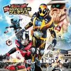 仮面ライダー×仮面ライダー ゴースト&ドライブ 超MOVIE大戦ジェネシス サウンドトラック(CD)
