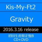 Kis-My-Ft2/Gravity(初回生産限定盤B/CD+DVD)(CD)