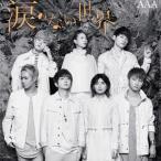 AAA / 涙のない世界 [CD]