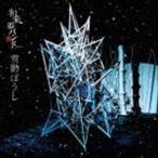 和楽器バンド/雪影ぼうし(LIVE盤/CD+DVD(スマプラ対応))(CD)