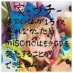 misono/家-ウチ-※アルバムが1万枚売れなかったらmisonoはもうCDを発売することができません。(CD+DVD)(CD)