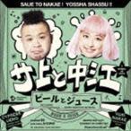 サ上と中江 / ビールとジュース [CD]