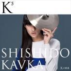 シシド・カフカ/K(Kの上に5)(Kの累乗)(CD+DVD)(CD)