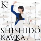 シシド・カフカ / K(Kの上に5)(Kの累乗) [CD]