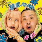 サ上と中江 / 夢見心地 [CD]