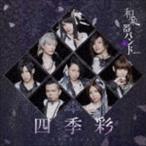 和楽器バンド/四季彩-shikisai-(初回生産限定盤/Type-B/CD+Blu-ray(スマプラ対応))(CD)