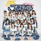 SKE48 Team E / SKEフェスティバル [CD]