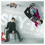SKY-HI / Snatchaway/Diver's High(CD+DVD(スマプラ対応)) [CD]