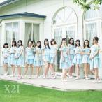 X21 / デスティニー(通常盤/CD) [CD]