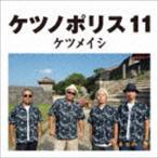ケツメイシ / ケツノポリス11(CD+DVD) (初回仕様) [CD]
