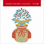 MONKEY MAJIK / MONKEY MAJIK BEST -A.RI.GA.TO-(スペシャルプライス盤) [CD]