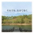 辻井伸行(音楽、p)/それでも、生きてゆく オリジナル・サウンドトラック(CD)