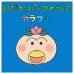 My Little Lover / はなかっぱ×マイラバ カラフル [CD]