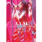 武藤彩未/A.Y.M. Live Collection 2014 〜変化〜 [DVD]