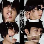 flumpool/夜は眠れるかい?(通常盤)(CD)