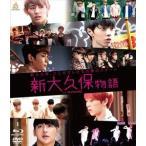 新大久保物語(DVD)