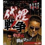 代理戦争 やくざ×韓国マフィア(Blu-ray)