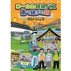 ローカル路線バス乗り継ぎの旅 出雲〜枕崎編(DVD)