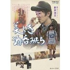 美しき酒呑みたち 四杯目(DVD)