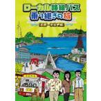 ローカル路線バス乗り継ぎの旅 函館〜宗谷岬編(DVD)