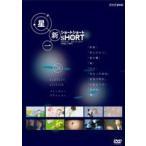 星新一 ショートショート VOL.4 ファンタジー・エディション(DVD)